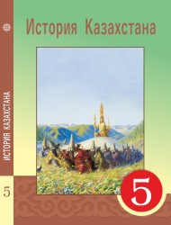 История_Казахстана_5кл_РШ