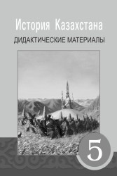 История_Казахстана_5кл_did_mat_criv