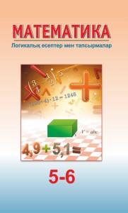 Matem_SZ_5-6KZ_2017