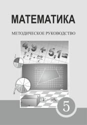 Matematika_5kl_Методичка рус