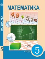 Matematika_5kl_kaz_1-bol_criv_1