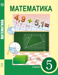 Matematika_5kl_kaz_1-bol_criv_2