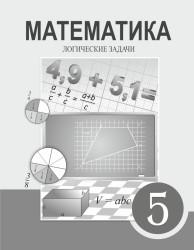 Matematika_5kl_log_zadachi_rus_criv