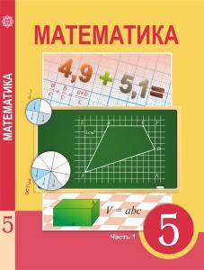 Matematika_5kl_rus_ch1_criv_1