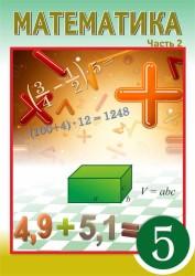 Matematika_5kl_rus_ch2