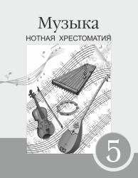 Muzyka_5kl_РШ_nota_x