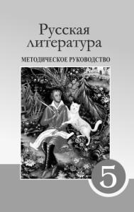 Rus_lit_5kl_Методичка