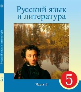 Russkii_yazyk_i_Literatura_5kl_2часть