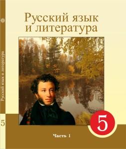 Russkii_yazyk_i_Literatura_5kl_ch1_criv