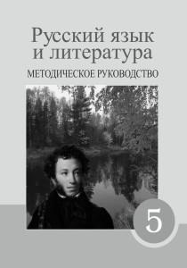 Russkii_yazyk_i_Literatura_5kl_met_ruk_criv