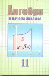 1. Алгебра и начала анализа. ЕМН. 11 класс. Учебник