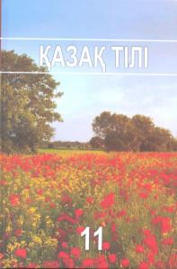 12. Қазақ тілі. ОГН. 11 класс. Учебник