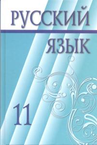 13. Русский язык. ОГН. 11 класс. Учебник