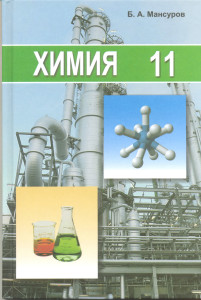 14. Химия. ОГН. 11 класс. Учебник