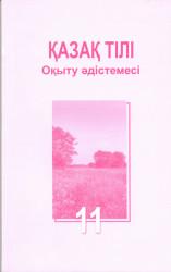 15. Қазақ тілі. Оқыту әдістемесі. ОГН. 11 класс. УМК