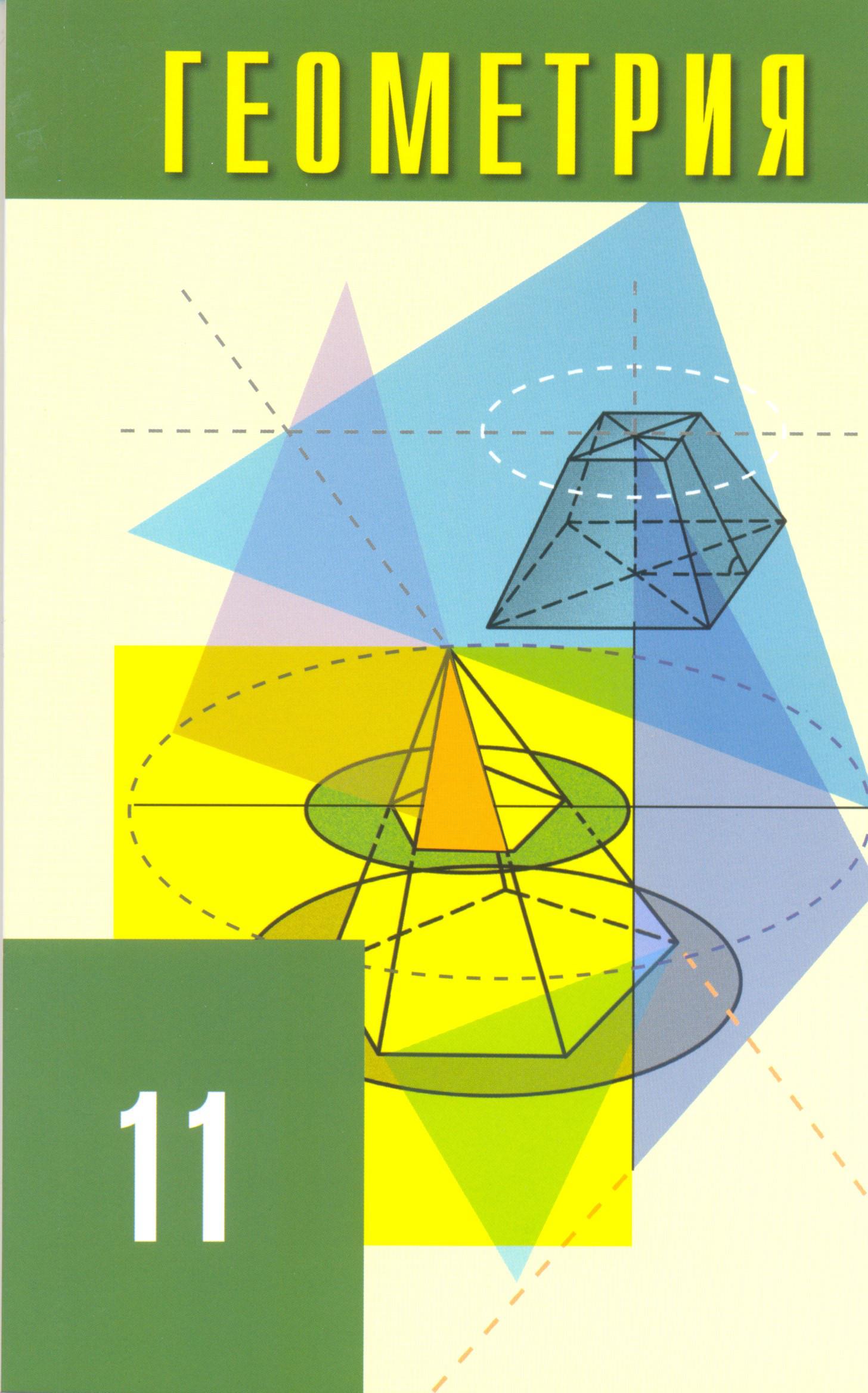 Гдз по геометрии класс казахстанский учебник