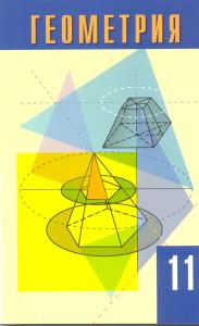 3. Геометрия. ЖМБ. 11 сынып. Оқулық