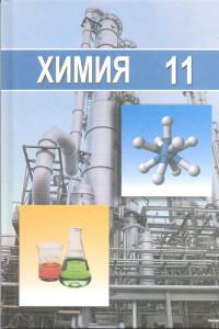 4. Химия. ЖМБ. 11 сынып. Оқулық