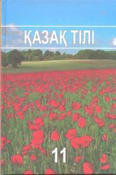 5. Қазақ тілі. ЕМН. 11 класс. Учебник