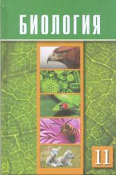 7. Биология. ҚГБ. 11 сынып. Оқулық