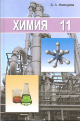7. Химия. ЕМН. 11 класс. Учебник