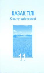 8. Қазақ тілі. Оқыту әдістемесі. ЕМН. 11 класс. УМК