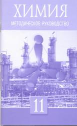 9. Химия. Методическое руководство. ЕМН. 11 класс. УМК