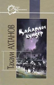 Ahtanov_Top