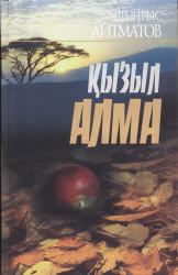 Aitmatov_Apple_KZ