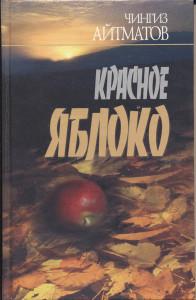 Aitmatov_Apple_RU