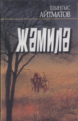 Aitmatov_Dja_KZ