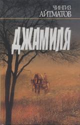 Aitmatov_Dja_RU