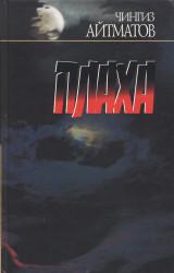 Aitmatov_Plaha_RU