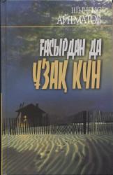 Aitmatov_Vek_KZ