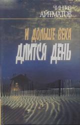 Aitmatov_Vek_RU