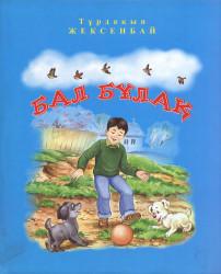 Bal_bulak
