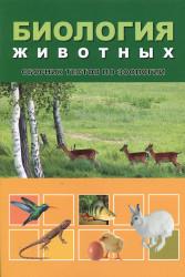 Bio_Animals