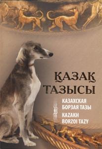 Dogs_Kazy