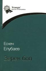 Elubayev