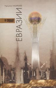 Eurasia_RU