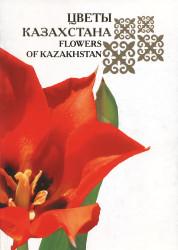 Flowers_RU