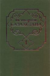 KZ_History_RU