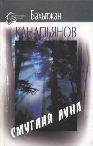Kanapianov_top