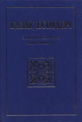 Kazak_asemd