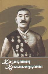 Kazaktyn