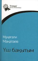 Makatayev