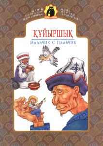 Malchik
