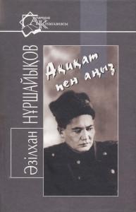 Nurshaikov_top_2
