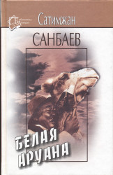 Sanbayev_top