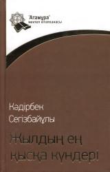 Segizbay
